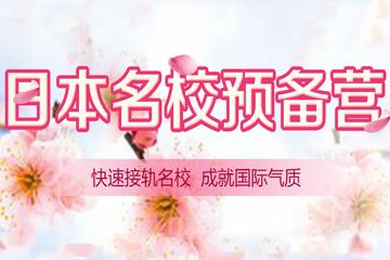 深圳啟德留學啟德留學日本名校預備營圖片