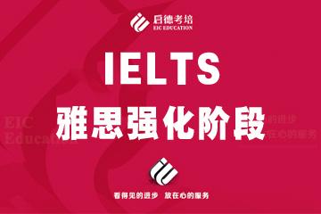 上海啟德考培上海啟德雅思強化階段培訓課程圖片圖片