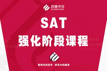 上海启德考培上海启德SAT强化阶段培训凯发k8App图片