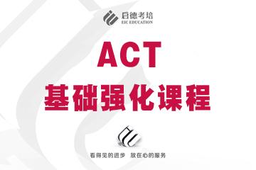 上海啟德考培上海啟德ACT基礎強化培訓課程圖片