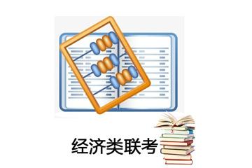 成都海文考研成都海文2020屆考研經濟類聯考標準培訓課程圖片