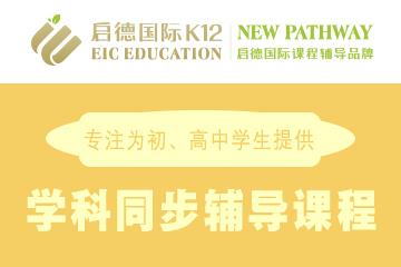 上海启德国际教育上海启德国际教育-学科同步辅导凯发k8App图片