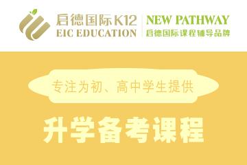 上海启德国际教育上海启德国际教育-升学备考凯发k8App图片
