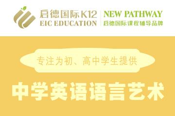 上海啟德國際教育上海啟德國際教育-中學英語語言藝術課程圖片