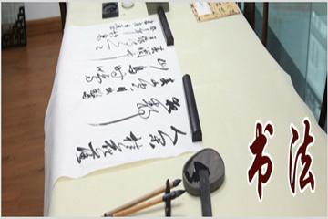 东书房毛笔书法图片