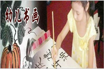 东书房幼儿书画课程图片