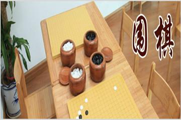 东书房围棋课程图片