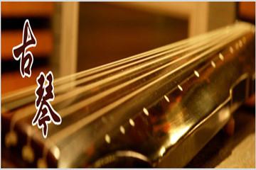東書房古琴課程圖片圖片