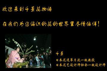 上海千景花物语学苑花艺设计师凯发k8App图片