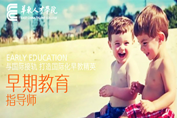 上海華東人才教育早期教育指導師課程圖片圖片