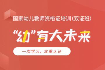 上海华东人才教育国家教师资格证培训凯发k8App图片图片
