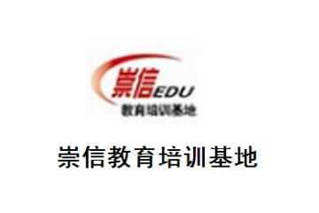 天津崇信教育ITC采購師課程圖片圖片