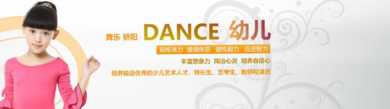 舞樂舞蹈培訓中心