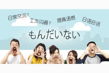 北京橫豎日語日語外教口語課程圖片圖片