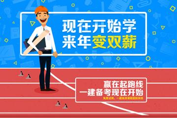 天津学天教育天津一级建造师考证培训凯发k8App图片