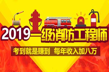 天津學天教育天津消防工程師考證培訓課程圖片