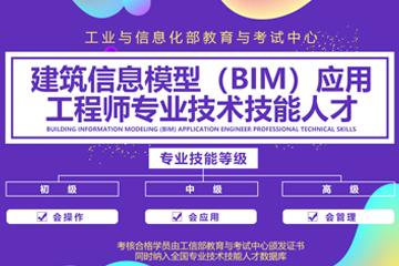 天津学天教育天津学天教育BIM培训凯发k8App图片