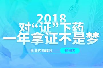 天津學天教育天津執業藥師考證培訓課程圖片