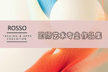上海ROSSO国际艺术教育上海ROSSO国际艺术专业作品集图片