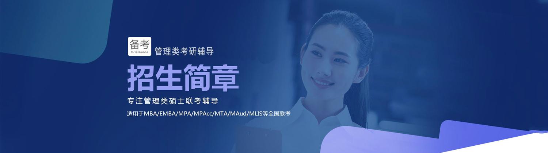 杭州mba培訓機構