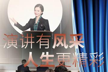 新励成演讲口才培训学校新励成口才《演讲艺术》凯发k8App图片