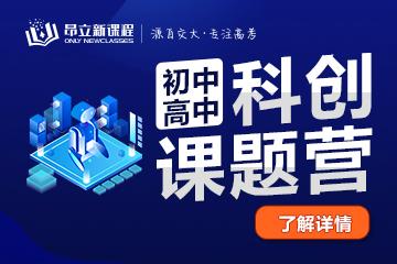 上海昂立新課程科創課題營_為什么要做課題研究?圖片圖片