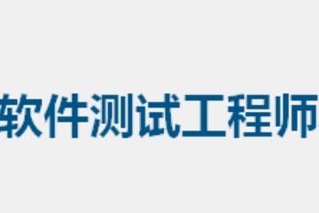 上海昂立IT职业教育软件测试工程师图片