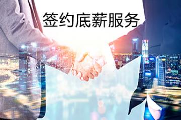 上海昂立IT职业教育昂立IT金领课程-签约底薪服务图片