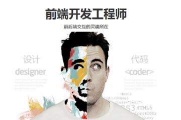 上海昂立IT职业教育H5 前端高级开发图片