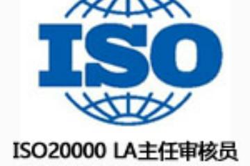 上海昂立IT职业教育ISO20000 LA主任审核员认证 ISCA图片