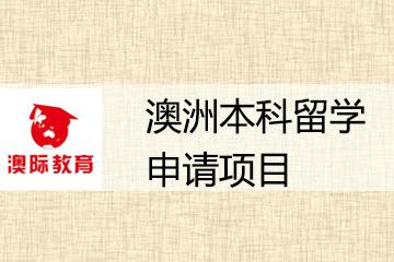 广州澳际留学澳洲本科留学申请项目图片图片