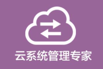上海昂立it教育培訓云系統管理專家課程圖片