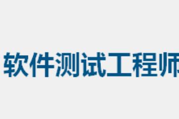 上海昂立it教育培训软件测试工程师图片