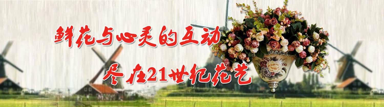 上海21世紀花藝