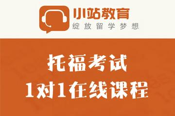 上海小站教育托福考试1对1在线培训凯发k8App图片