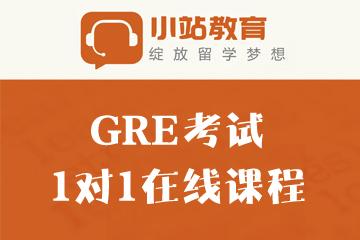上海小站教育GRE考试1对1在线培训凯发k8App图片