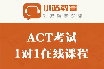 上海小站教育ACT考試1對1在線培訓課程圖片