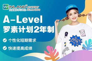 上海文蓝国际教育文蓝国际教育·罗素计划2年制A-Level凯发k8App图片