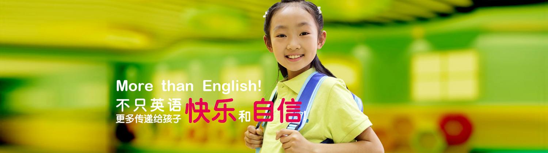 北京百特英語