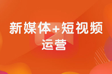 黑马先锋IT在线教育郑州新媒体+短视频运营培训凯发k8App图片