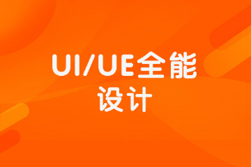 黑馬先鋒IT在線教育鄭州UI/UE全能設計培訓課程圖片