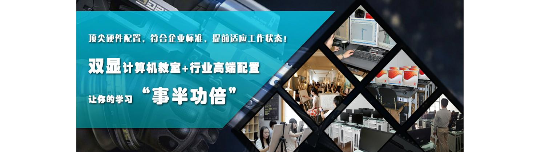 上海南洋動漫學院
