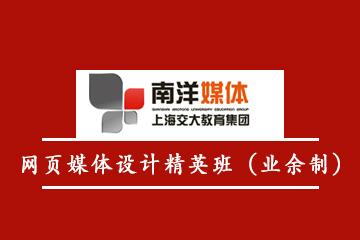 上海交大湖畔媒體學院網頁媒體設計精英班(業余制)圖片