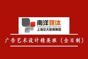 上海交大湖畔媒體學院廣告藝術設計精英班(全日制)圖片