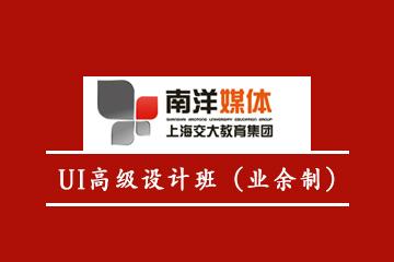上海交大湖畔媒体学院UI高级设计班(业余制)图片