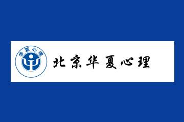 北京華夏心理心理咨詢師三級圖片圖片