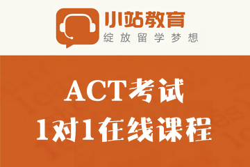 北京小站教育ACT考试1对1在线培训凯发k8App图片