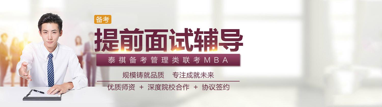 北京mba培訓機構