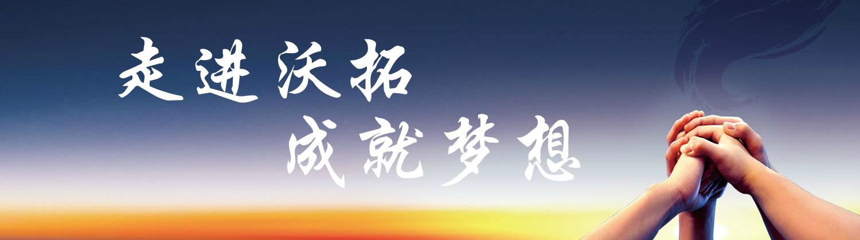 杭州沃拓維修學校