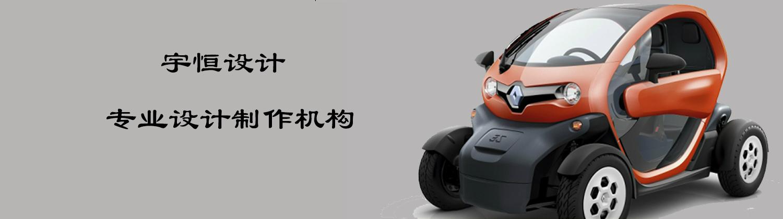 天津宇恒設計